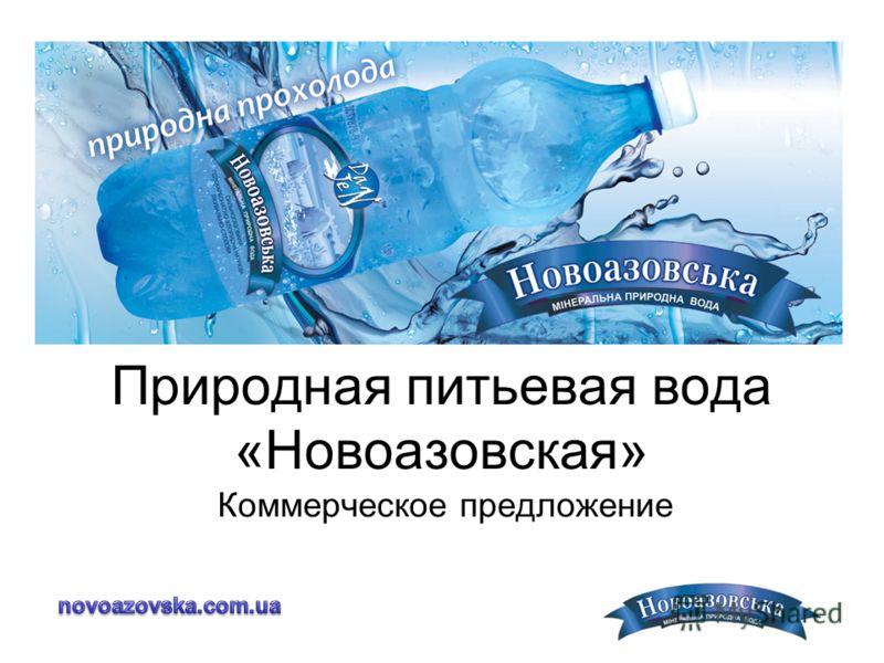 Природная питьевая вода «Новоазовская» Коммерческое предложение