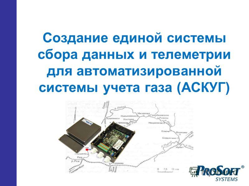 Создание единой системы сбора данных и телеметрии для автоматизированной системы учета газа (АСКУГ)
