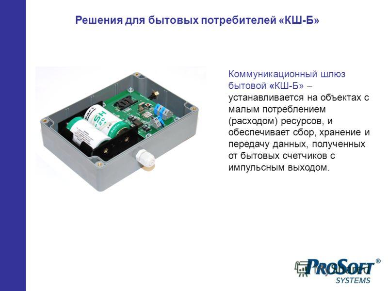 Коммуникационный шлюз бытовой «КШ-Б» устанавливается на объектах с малым потреблением (расходом) ресурсов, и обеспечивает сбор, хранение и передачу данных, полученных от бытовых счетчиков с импульсным выходом. Решения для бытовых потребителей «КШ-Б»