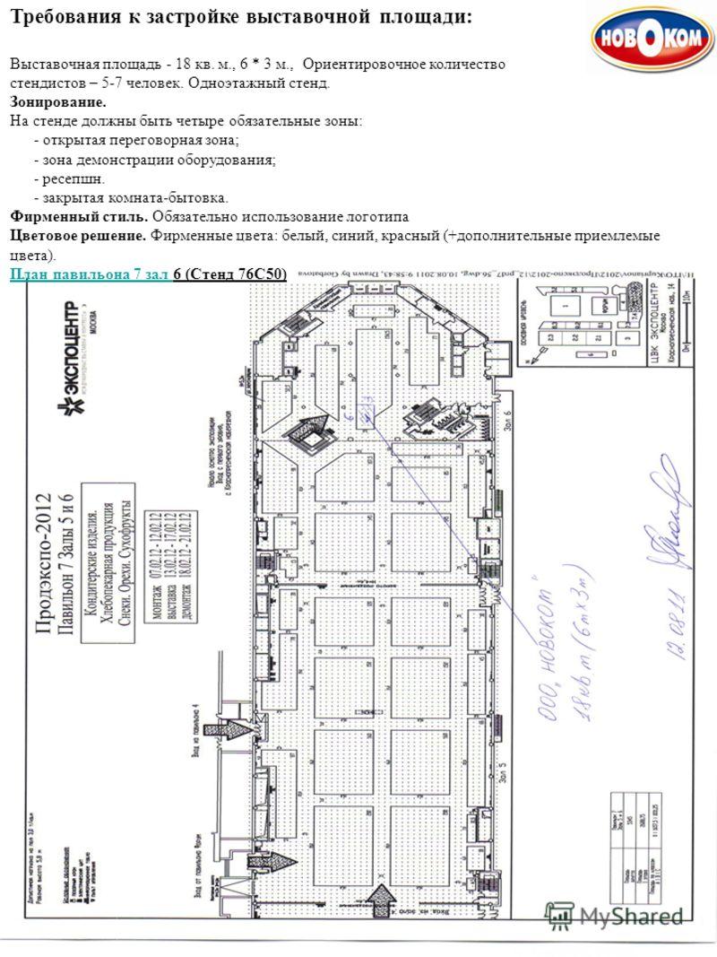 Требования к застройке выставочной площади: Выставочная площадь - 18 кв. м., 6 * 3 м., Ориентировочное количество стендистов – 5-7 человек. Одноэтажный стенд. Зонирование. На стенде должны быть четыре обязательные зоны: - открытая переговорная зона;