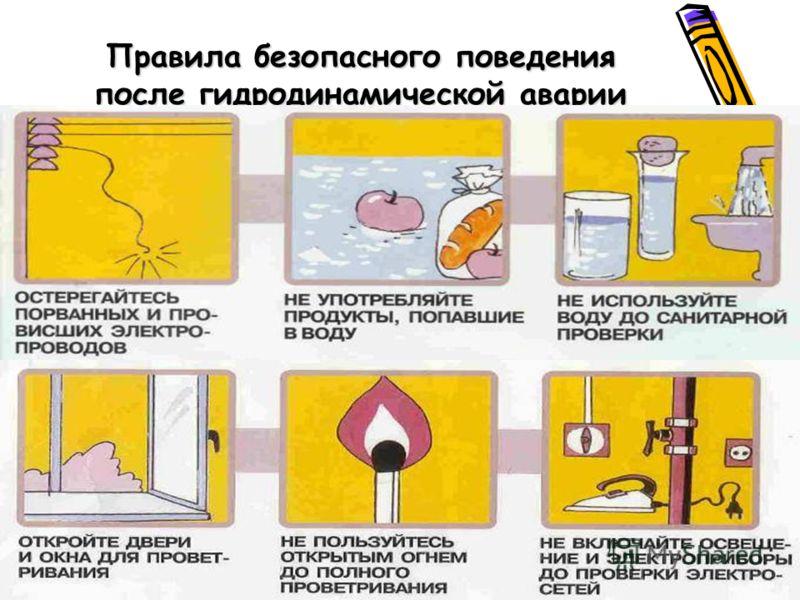 Правила безопасного поведения после гидродинамической аварии