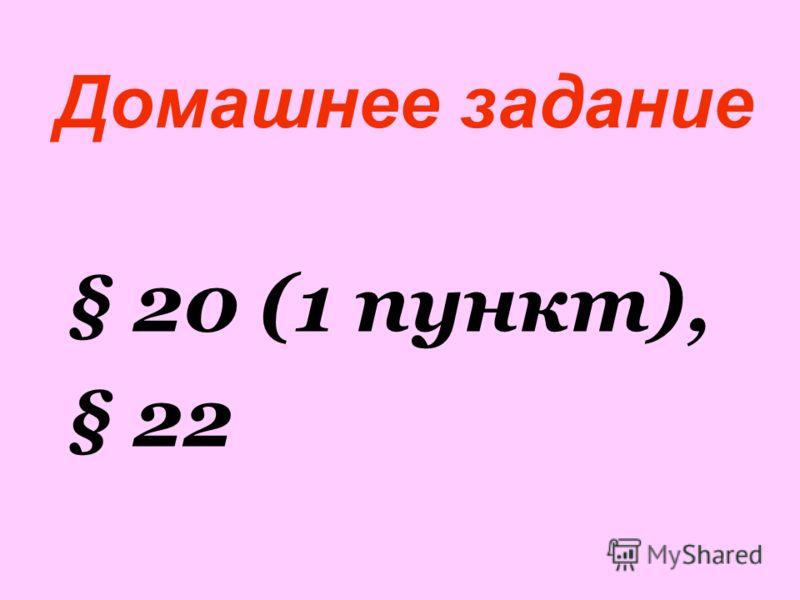 Домашнее задание § 20 (1 пункт), § 22