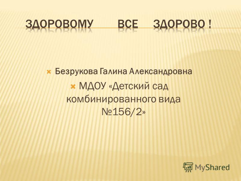 Безрукова Галина Александровна МДОУ «Детский сад комбинированного вида 156/2»