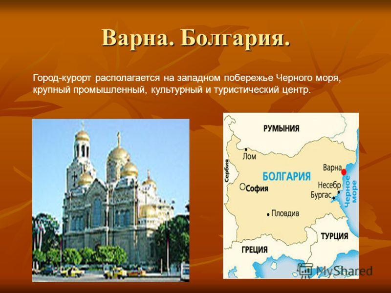 Варна. Болгария. Город-курорт располагается на западном побережье Черного моря, крупный промышленный, культурный и туристический центр.