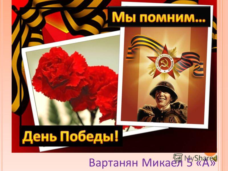 Вартанян Микаел 5 «А»