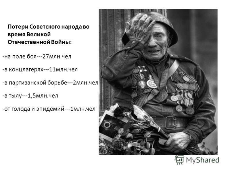 Втора́я мирова́я война (1 сентября 1939 2 сентября 1945 война двух мировых военно-политических коалиций, ставшая крупнейшей войной в истории человечества. В войне участвовало 61 государство из существовавших на тот момент (78 % населения земного шара
