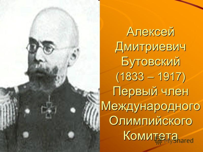 Алексей Дмитриевич Бутовский (1833 – 1917) Первый член Международного Олимпийского Комитета