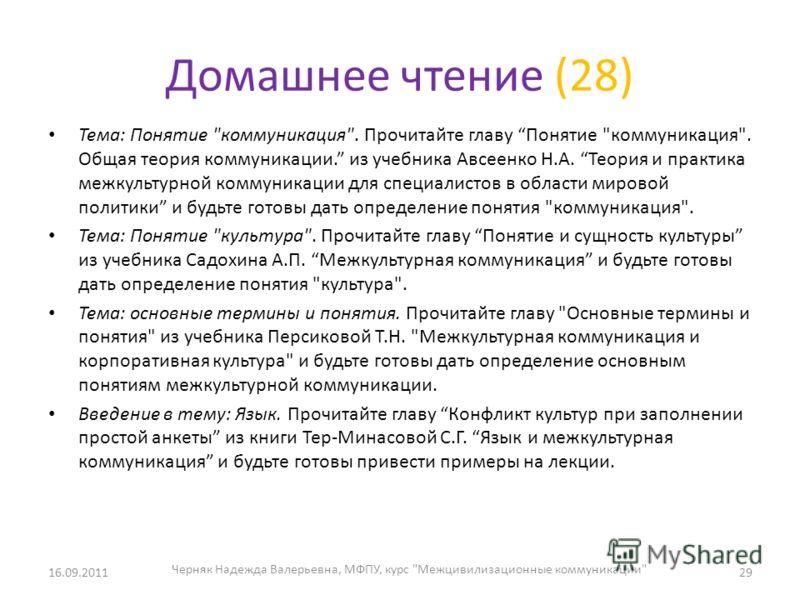 Домашнее чтение (28) Тема: Понятие
