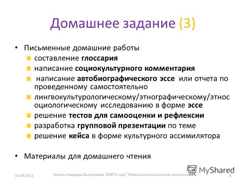 Домашнее задание (3) Письменные домашние работы составление глоссария написание социокультурного комментария написание автобиографического эссе или отчета по проведенному самостоятельно лингвокультурологическому/этнографическому/этнос оциологическому
