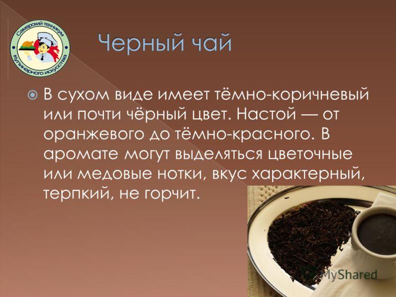 В сухом виде имеет тёмно-коричневый или почти чёрный цвет. Настой от оранжевого до тёмно-красного. В аромате могут выделяться цветочные или медовые нотки, вкус характерный, терпкий, не горчит.