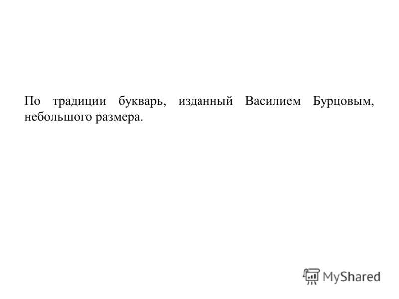 По традиции букварь, изданный Василием Бурцовым, небольшого размера.