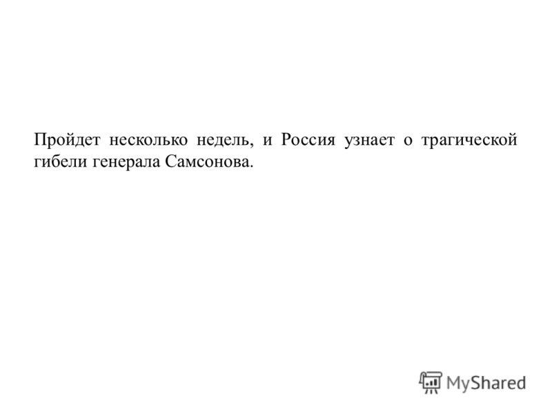 Пройдет несколько недель, и Россия узнает о трагической гибели генерала Самсонова.