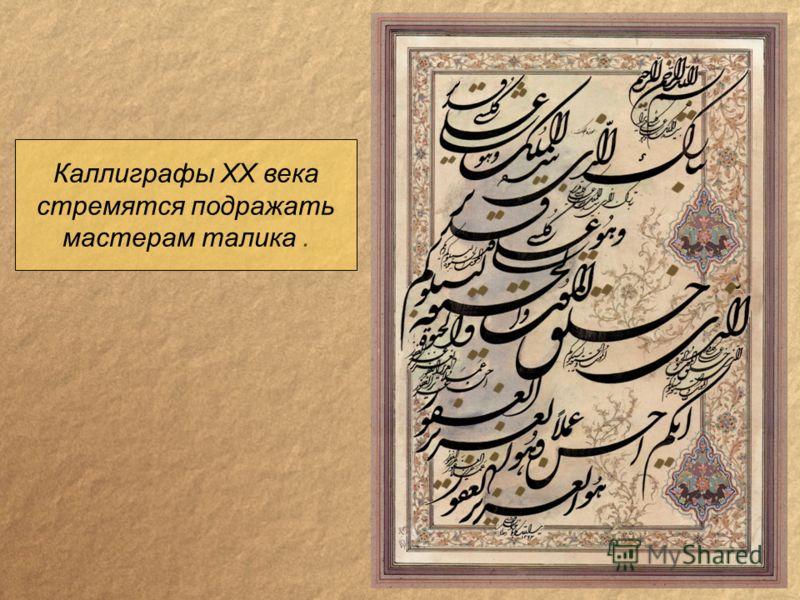Каллиграфы XX века стремятся подражать мастерам талика.