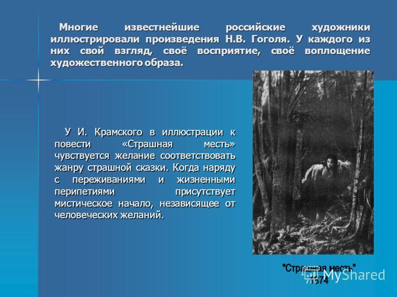 Многие известнейшие российские художники иллюстрировали произведения Н.В. Гоголя. У каждого из них свой взгляд, своё восприятие, своё воплощение художественного образа. Многие известнейшие российские художники иллюстрировали произведения Н.В. Гоголя.