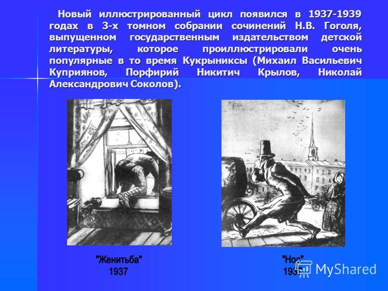 Новый иллюстрированный цикл появился в 1937-1939 годах в 3-х томном собрании сочинений Н.В. Гоголя, выпущенном государственным издательством детской литературы, которое проиллюстрировали очень популярные в то время Кукрыниксы (Михаил Васильевич Купри