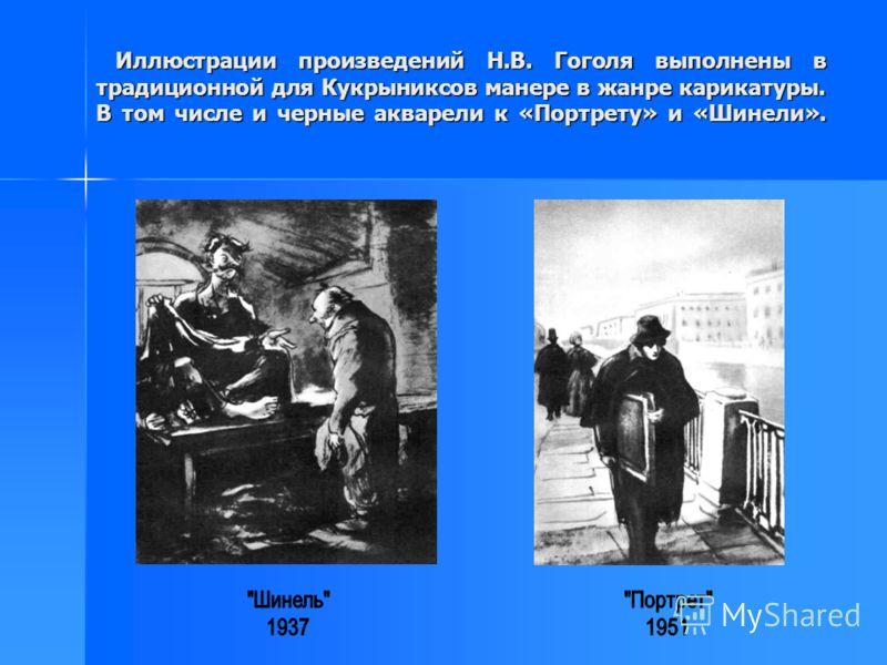 Иллюстрации произведений Н.В. Гоголя выполнены в традиционной для Кукрыниксов манере в жанре карикатуры. В том числе и черные акварели к «Портрету» и «Шинели». Иллюстрации произведений Н.В. Гоголя выполнены в традиционной для Кукрыниксов манере в жан