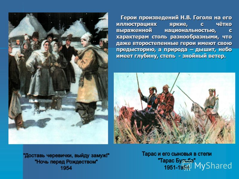 Герои произведений Н.В. Гоголя на его иллюстрациях яркие, с чётко выраженной национальностью, с характерам столь разнообразными, что даже второстепенные герои имеют свою предысторию, а природа – дышит, небо имеет глубину, степь - знойный ветер. Герои