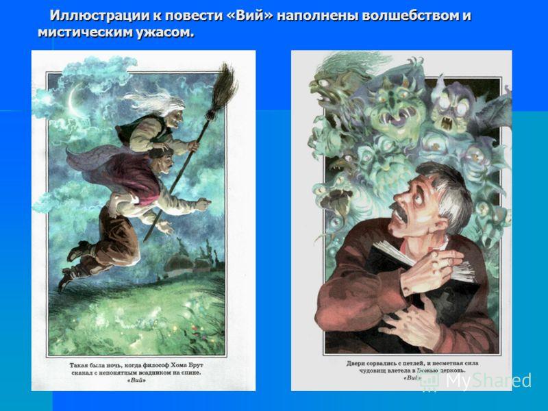 Иллюстрации к повести «Вий» наполнены волшебством и мистическим ужасом. Иллюстрации к повести «Вий» наполнены волшебством и мистическим ужасом.