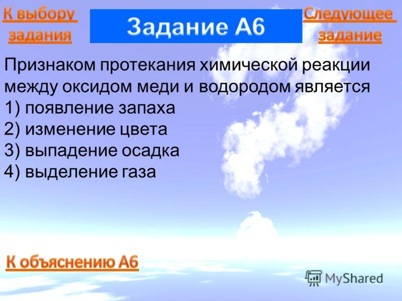 Признаком протекания химической реакции между оксидом меди и водородом является 1) появление запаха 2) изменение цвета 3) выпадение осадка 4) выделение газа