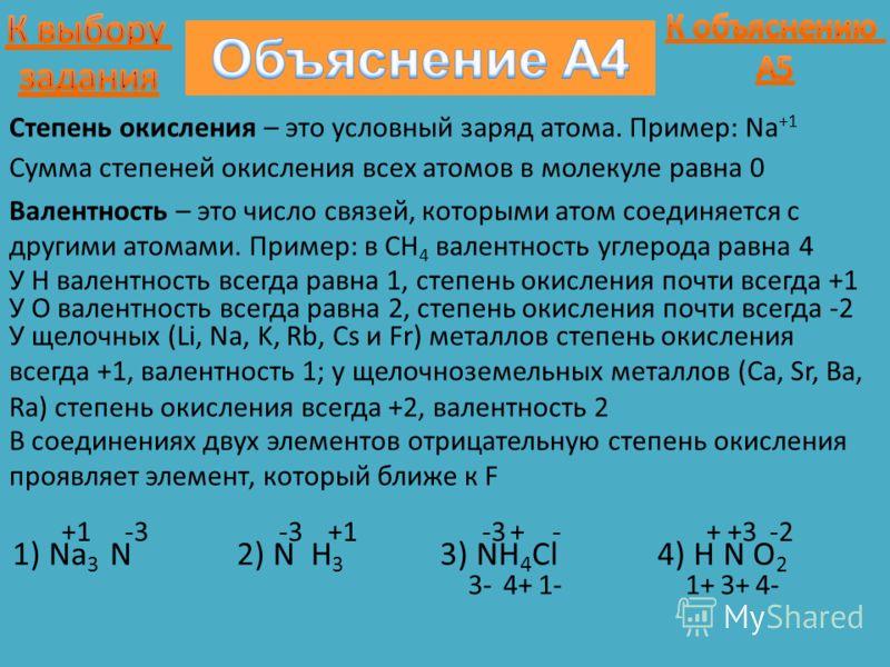 Валентность – это число связей, которыми атом соединяется с другими атомами. Пример: в CH 4 валентность углерода равна 4 У Н валентность всегда равна 1, степень окисления почти всегда +1 Степень окисления – это условный заряд атома. Пример: Na +1 Сум