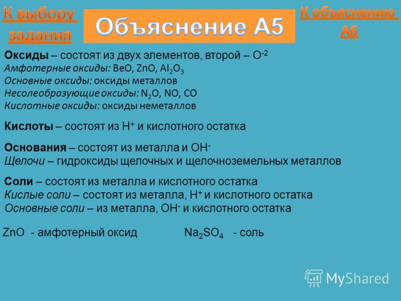 Оксиды – состоят из двух элементов, второй – O -2 Кислоты – состоят из H + и кислотного остатка Основания – состоят из металла и OH - Щелочи – гидроксиды щелочных и щелочноземельных металлов Соли – состоят из металла и кислотного остатка Кислые соли