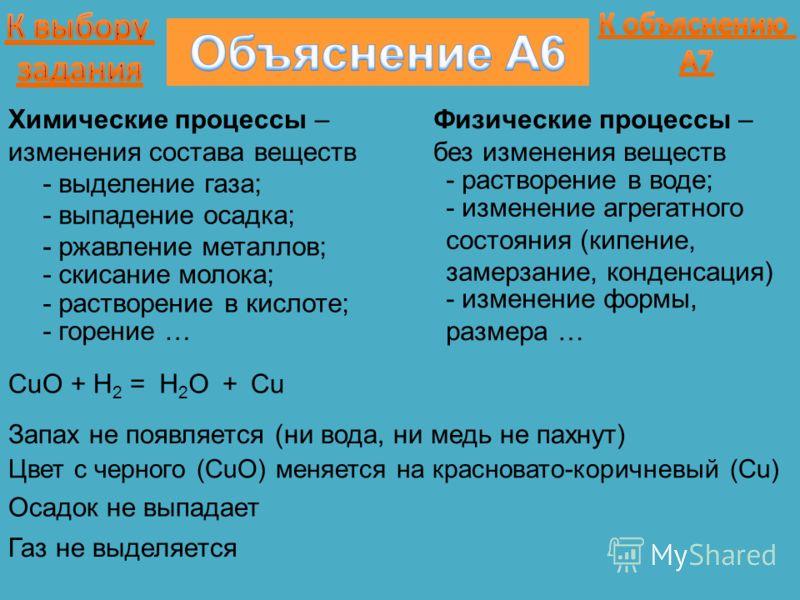 Химические процессы – изменения состава веществ - выделение газа; Физические процессы – без изменения веществ - выпадение осадка; - ржавление металлов; - скисание молока; - растворение в кислоте; - горение … - растворение в воде; - изменение агрегатн