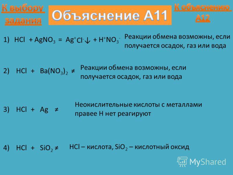 1)HCl+AgNO 3 =Ag + Cl - +H+H+ NO 3 - Реакции обмена возможны, если получается осадок, газ или вода 2)HCl+Ba(NO 3 ) 2 Реакции обмена возможны, если получается осадок, газ или вода 3)3)HCl+Ag Неокислительные кислоты с металлами правее H нет реагируют 4