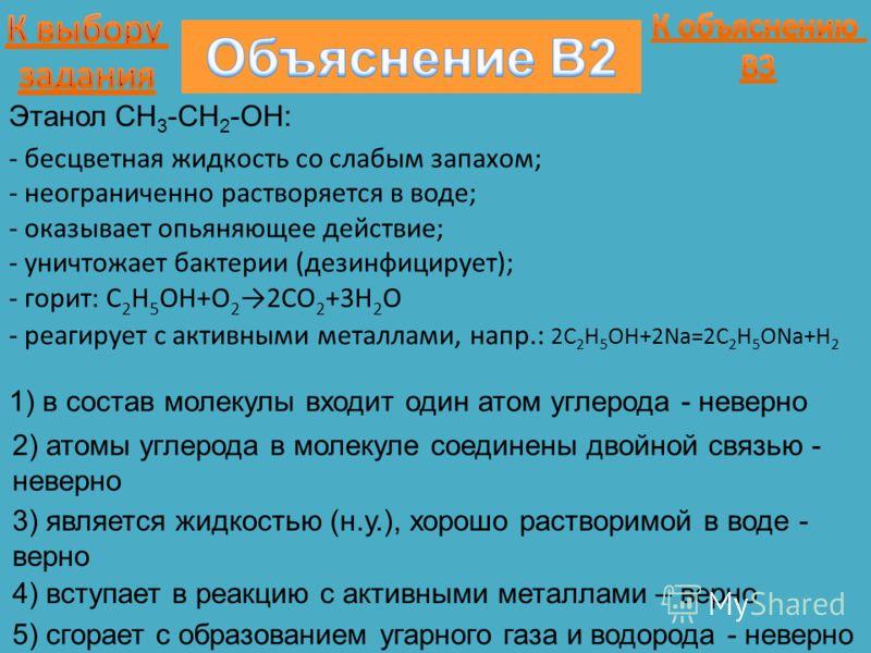 Этанол CH 3 -CH 2 -OH: - бесцветная жидкость со слабым запахом; - неограниченно растворяется в воде; - оказывает опьяняющее действие; - уничтожает бактерии (дезинфицирует); - горит: C 2 H 5 OH+O 2 2CO 2 +3H 2 O - реагирует с активными металлами, напр