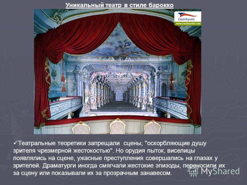 Уникальный театр в стиле барокко Театральные теоретики запрещали сцены,