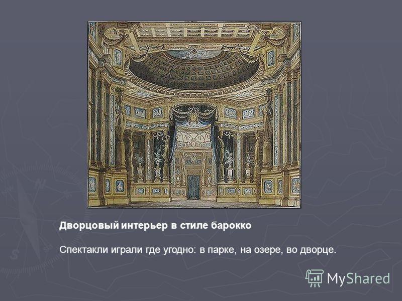 Дворцовый интерьер в стиле барокко Спектакли играли где угодно: в парке, на озере, во дворце.