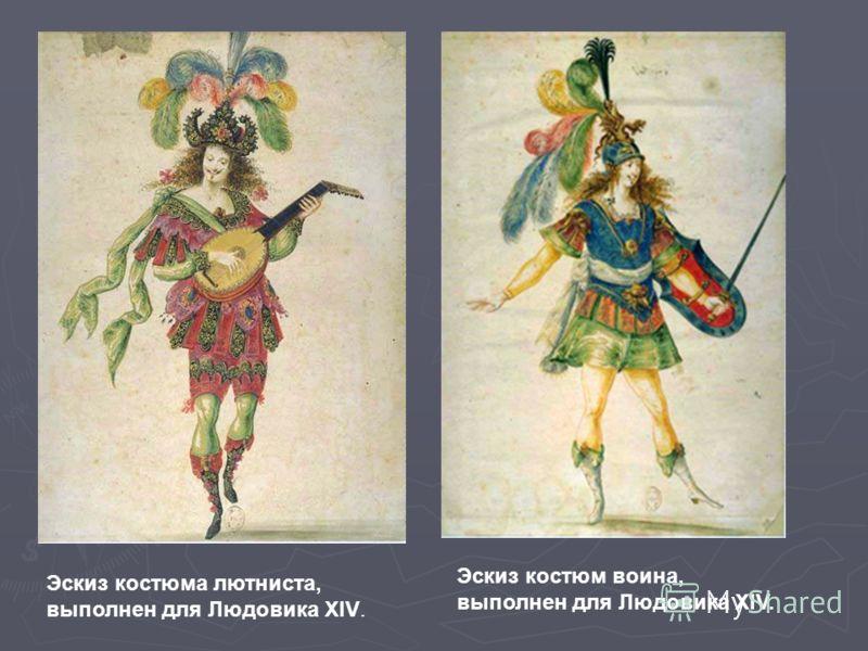 Эскиз костюм воина, выполнен для Людовика XIV. Эскиз костюма лютниста, выполнен для Людовика XIV.