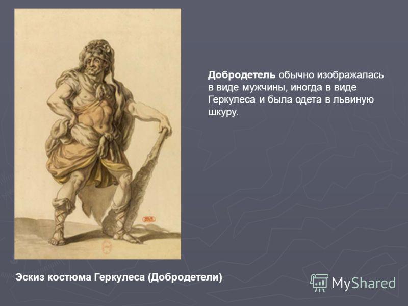 Эскиз костюма Геркулеса (Добродетели) Добродетель обычно изображалась в виде мужчины, иногда в виде Геркулеса и была одета в львиную шкуру.