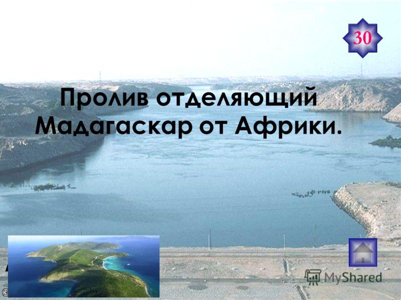 Это рукотворное водное сооружение длиной 161 км, шириной 100-120 метров, глубиной 12-13 метров, соединяет Средиземное и Красное моря. Суэцкий канал 30