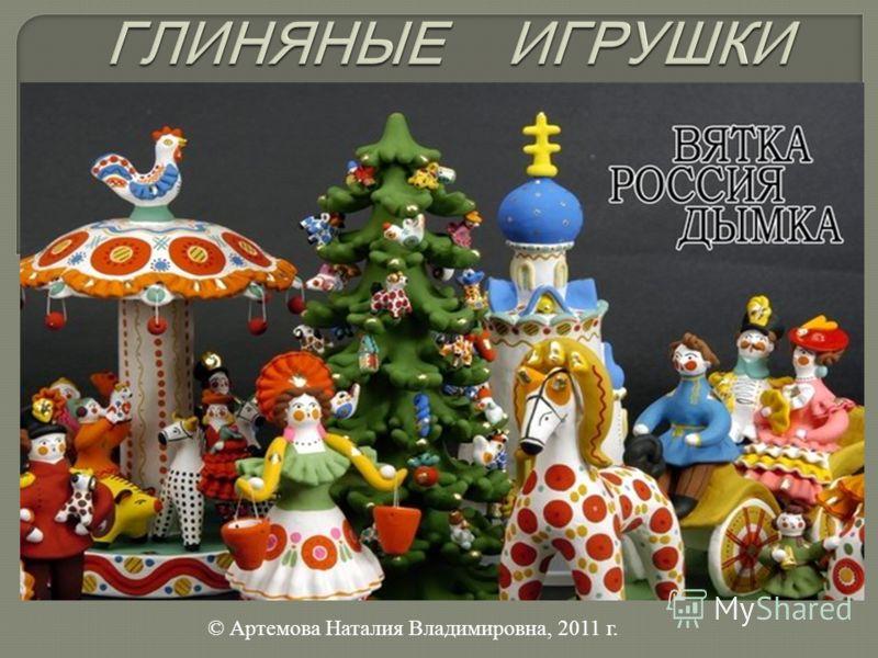 © Артемова Наталия Владимировна, 2011 г.