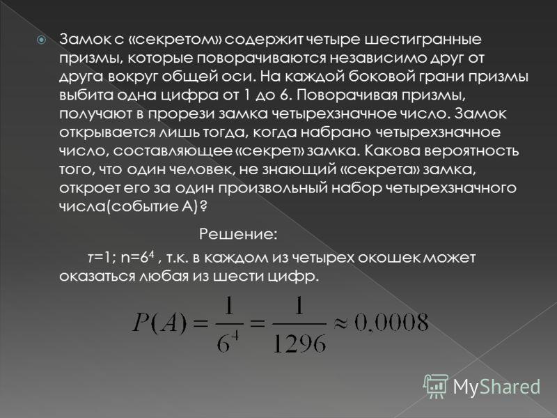 Замок с «секретом» содержит четыре шестигранные призмы, которые поворачиваются независимо друг от друга вокруг общей оси. На каждой боковой грани призмы выбита одна цифра от 1 до 6. Поворачивая призмы, получают в прорези замка четырехзначное число. З