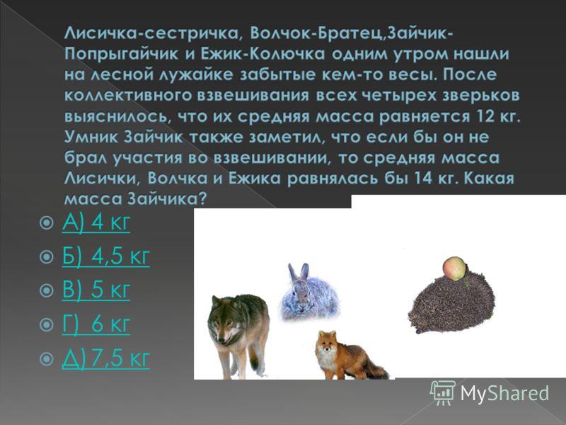 А)4 кг А)4 кг Б)4,5 кг Б)4,5 кг В)5 кг В)5 кг Г)6 кг Г)6 кг Д)7,5 кг Д)7,5 кг