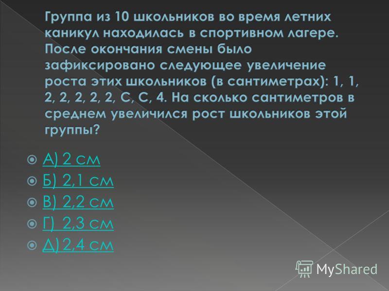 А)2 см А)2 см Б)2,1 см Б)2,1 см В)2,2 см В)2,2 см Г)2,3 см Г)2,3 см Д)2,4 см Д)2,4 см