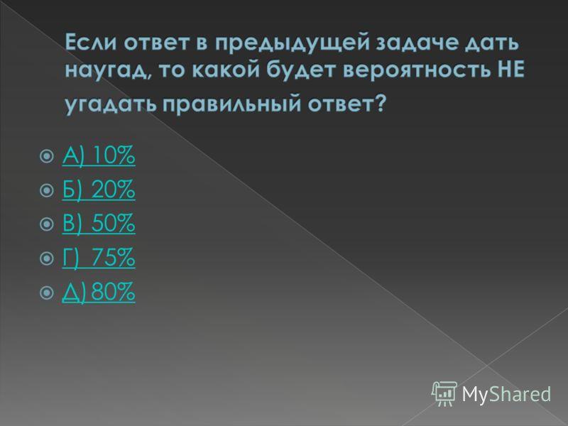 А)10% А)10% Б)20% Б)20% В)50% В)50% Г)75% Г)75% Д)80% Д)80%