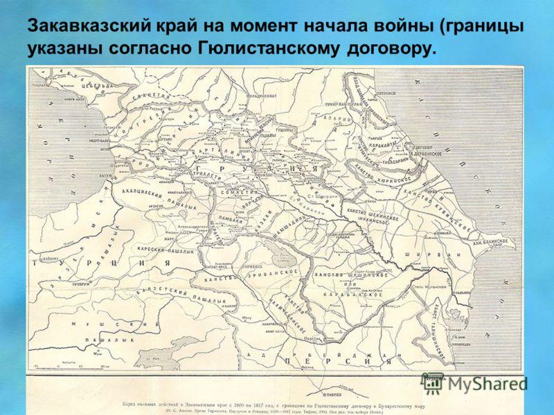 Закавказский край на момент начала войны (границы указаны согласно Гюлистанскому договору.