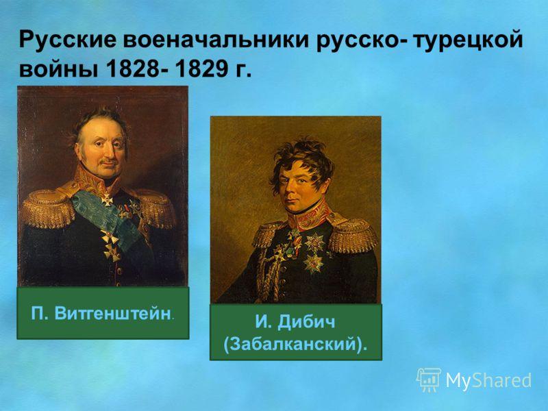Русские военачальники русско- турецкой войны 1828- 1829 г. П. Витгенштейн. И. Дибич (Забалканский).