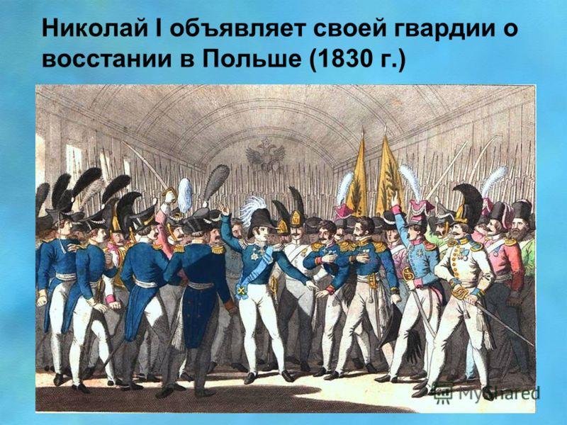 Николай I объявляет своей гвардии о восстании в Польше (1830 г.)