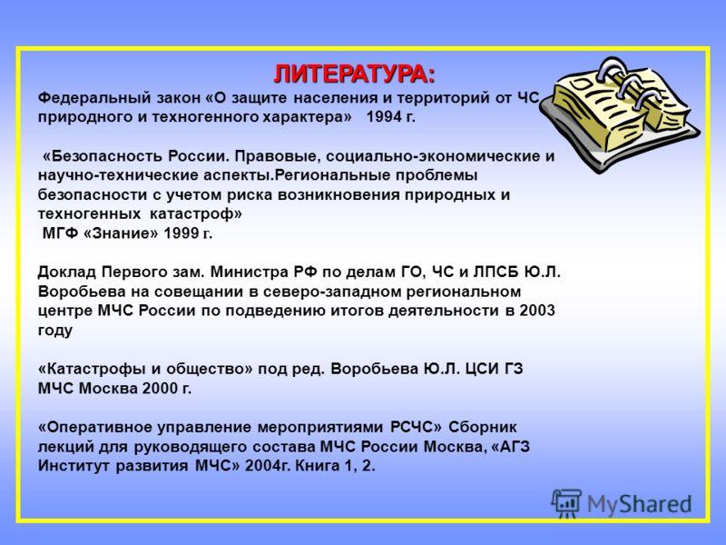 катастрофы техногенного характера в россии за 2006 г: