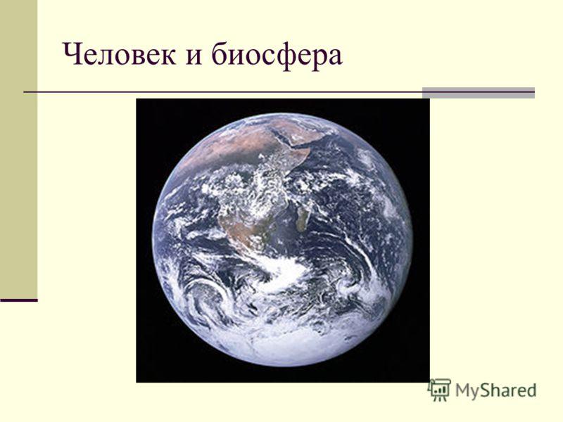 Человек и биосфера