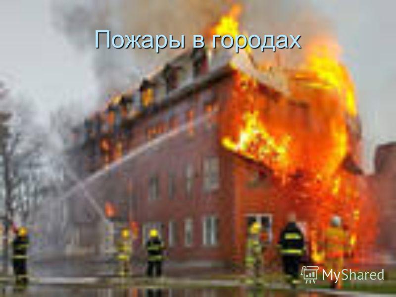 Пожары в городах