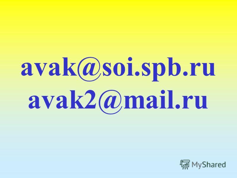avak@soi.spb.ru avak2@mail.ru