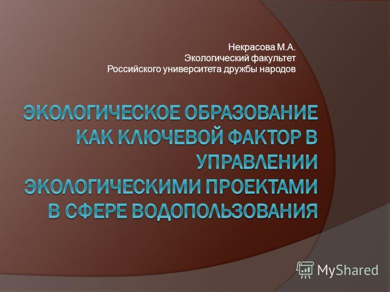 Некрасова М.А. Экологический факультет Российского университета дружбы народов