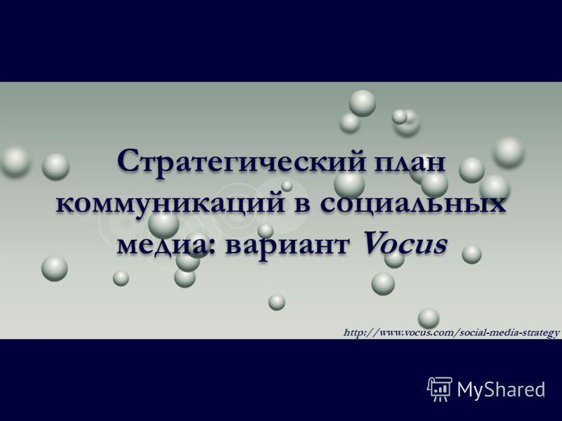 Стратегический план коммуникаций в социальных медиа: вариант Vocus http://www.vocus.com/social-media-strategy