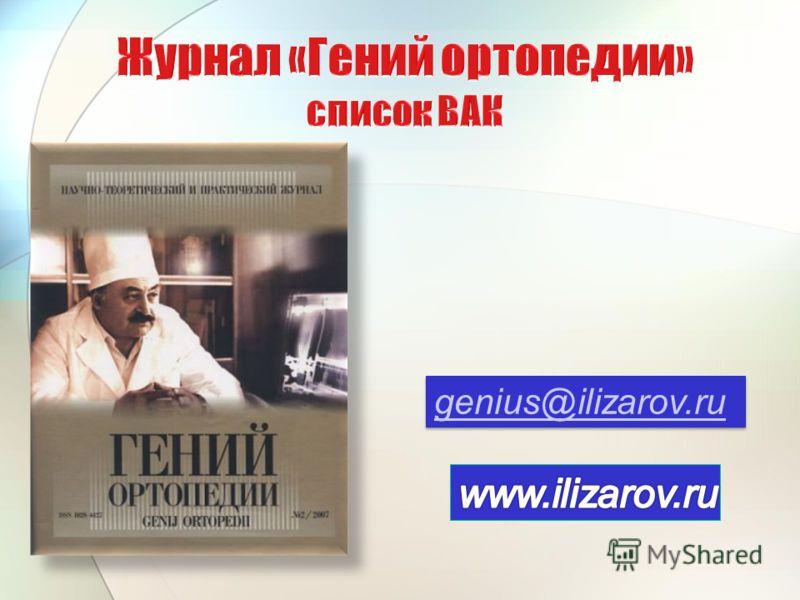 genius@ilizarov.ru