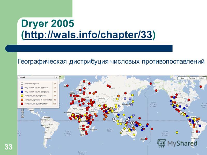33 Dryer 2005 (http://wals.info/chapter/33)http://wals.info/chapter/33 Географическая дистрибуция числовых противопоставлений