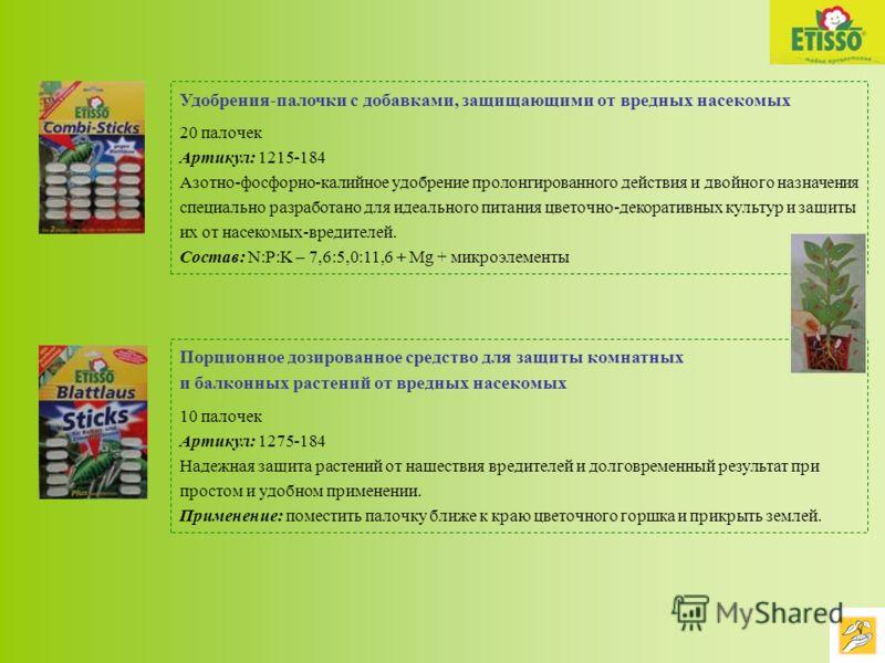 Удобрения-палочки с добавками, защищающими от вредных насекомых 20 палочек Артикул: 1215-184 Азотно-фосфорно-калийное удобрение пролонгированного действия и двойного назначения специально разработано для идеального питания цветочно-декоративных культ